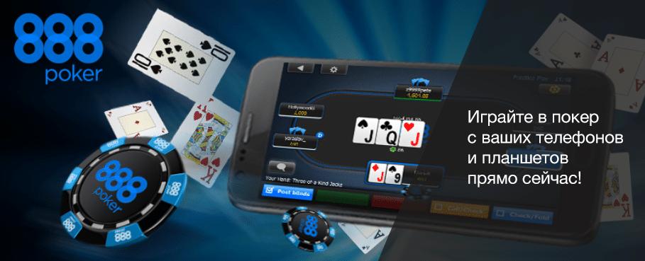 Играйте в мобильный 888 покер!