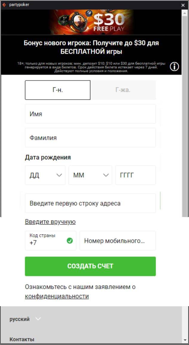 Имя, фамилия, возраст при регистрации в руме partypoker.
