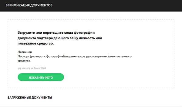 Верификация документов в руме Покердом.